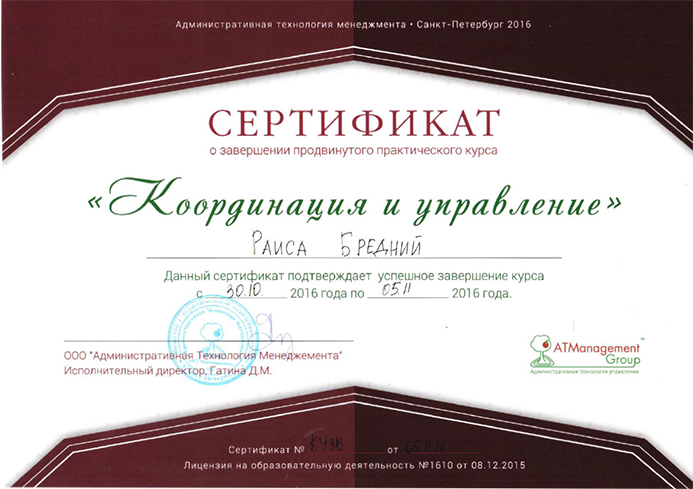 Сертификат ATManagement