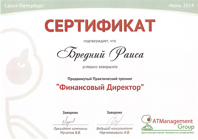 Сертификат ATManagement Group